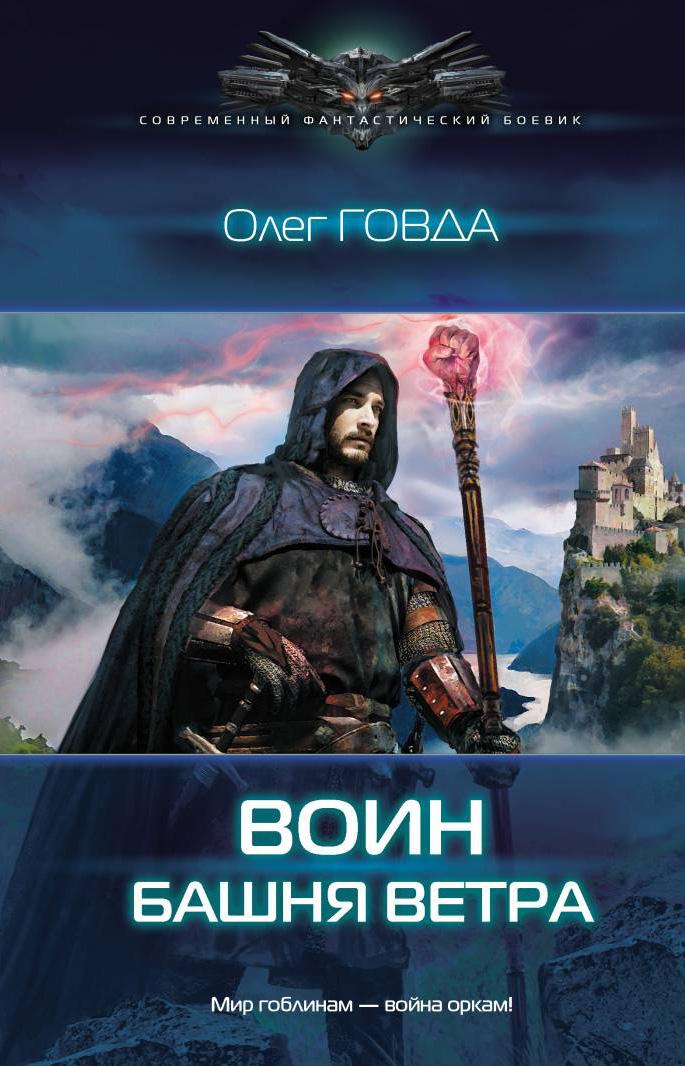 Олег Говда.  Воин. Башня ветра