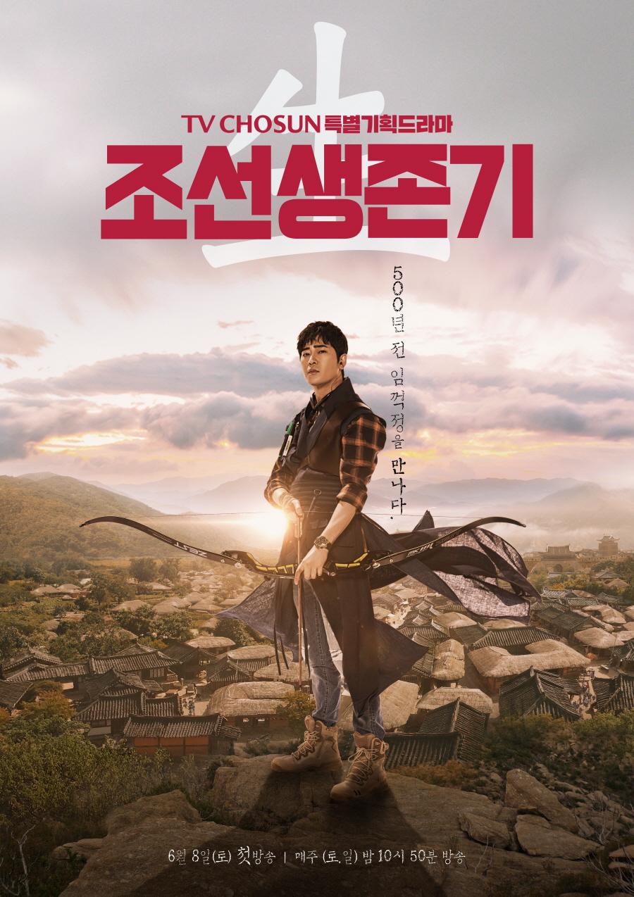 Joseon Survival الحلقة 11