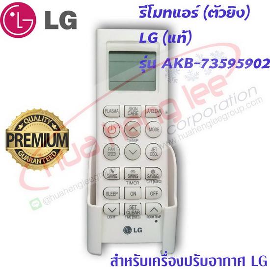 LG-AKB73595902-1-copy-rez