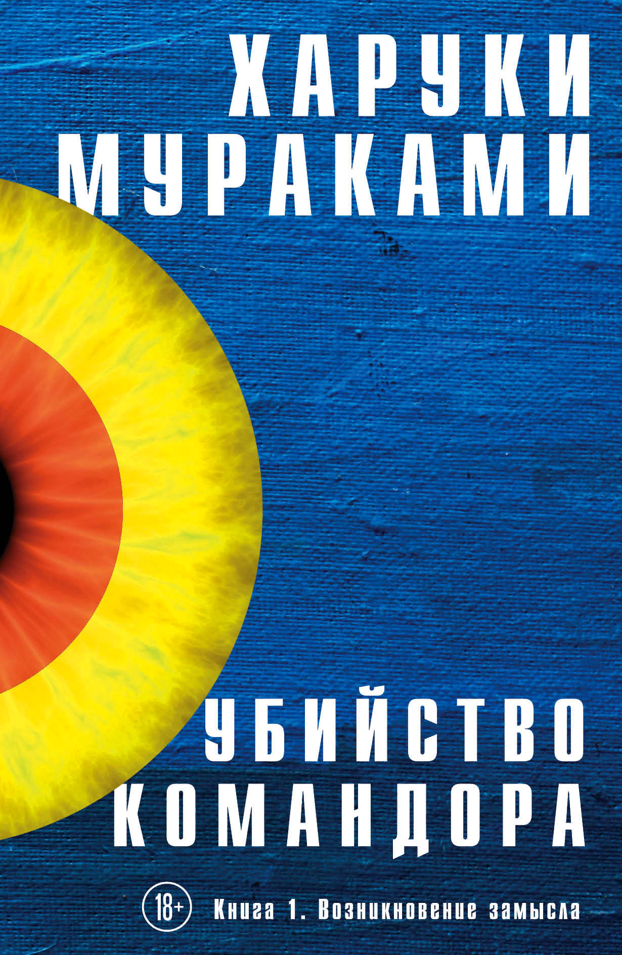 Харуки Мураками «Убийство Командора. Книга 1. Возникновение замысла»
