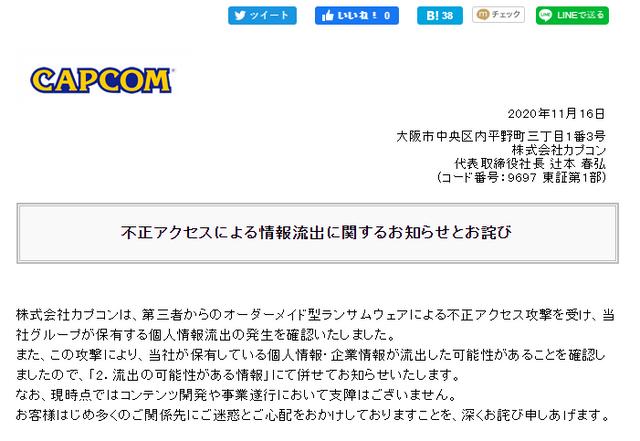 Topics tagged under capcom on 紀由屋分享坊 Image