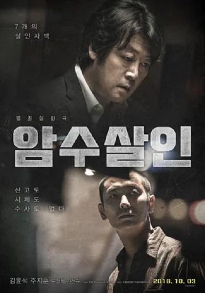 Тень убийства (2018)