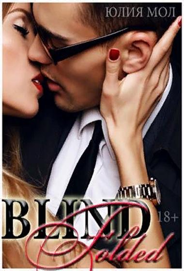 Blindfolded. Ослепленные - Юлия Мол