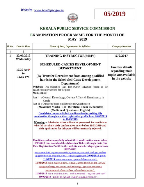 Kerala PSC Exam Calendar May 2019