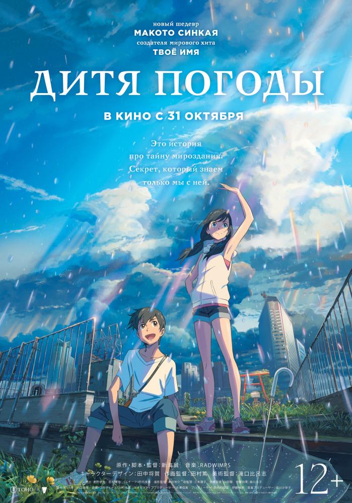 Смотреть Дитя погоды / Tenki no ko Онлайн бесплатно - Они встретились посреди Токио под нескончаемым дождем. Он мечтает начать новую жизнь в...
