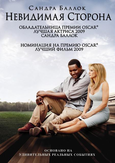 Смотреть Невидимая сторона / The Blind Side Онлайн бесплатно - Благополучная белая семья берет к себе толстого, неграмотного бездомного негритянского...