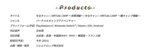 《搖曳露營△》將推出VR「ゆるキャン△ VIRTUAL CAMP」讓大家在家也能跟角色一起體驗露營 2020-12-01-11-59-57