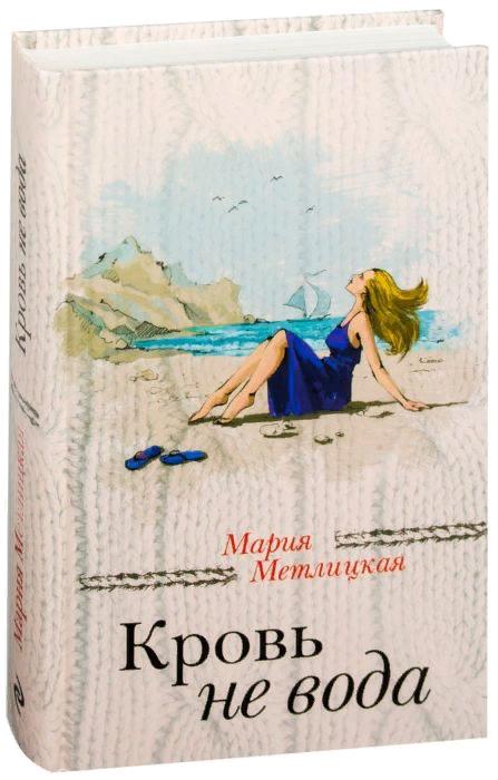 Мария Метлицкая. Кровь не вода /Аудиокнига