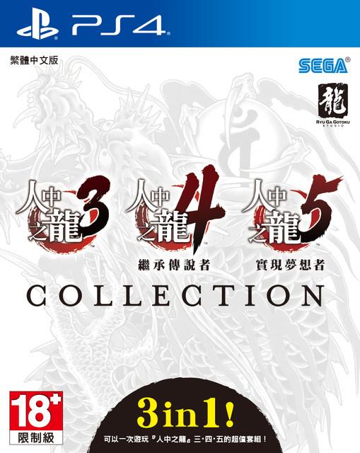 PS4『人中之龍3,4,5 珍藏版』  中文實體版決定以NTD 1390元的實惠價格於3月27日開始發售!  PS4-345-PKG