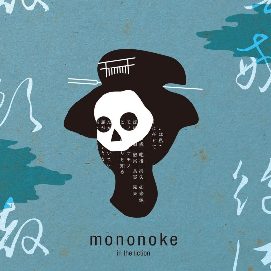 [Single] Uso to Chameleon – mononoke in the fiction