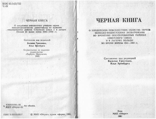 """Первое издание """"Черной Книги"""" на постсоветском пространстве: Киев, МИП """"Обериг"""", 1991"""