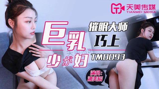 天美传媒TM0093催眠大师巧上巨乳少妇-沙美辰