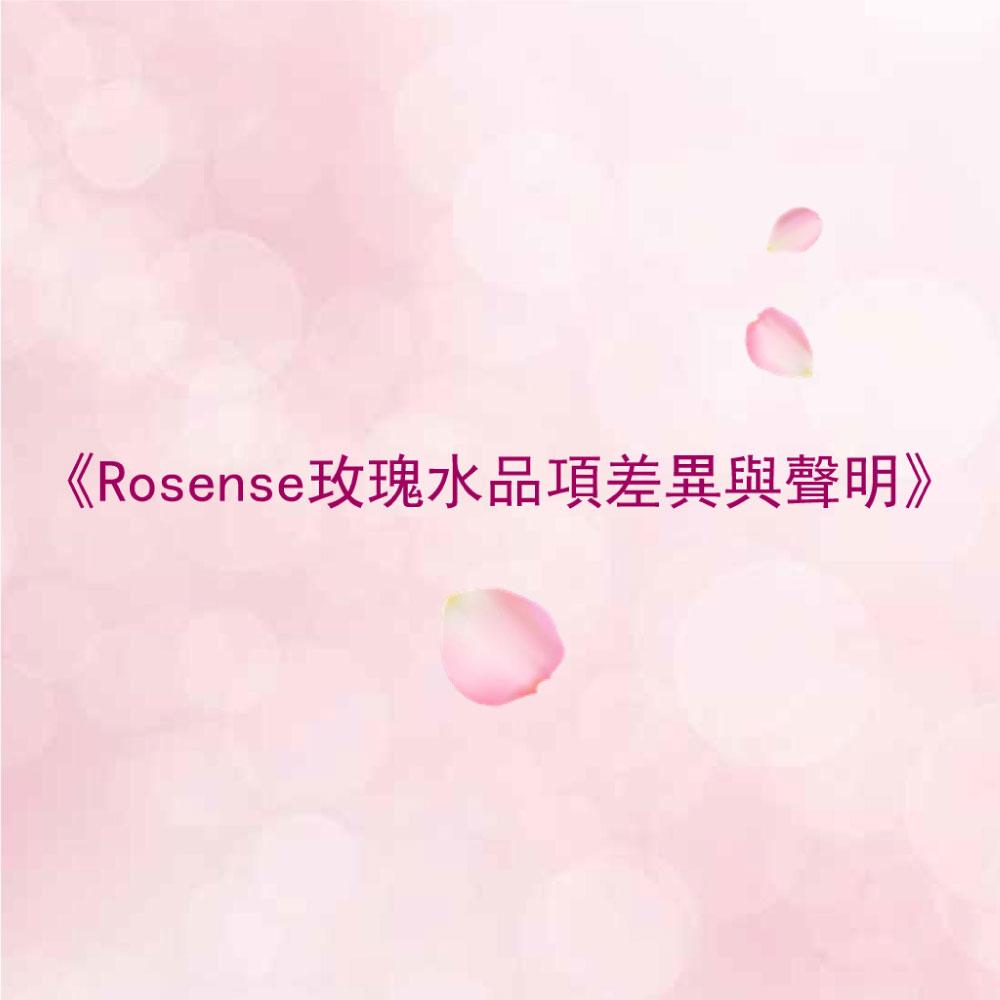 Rosense玫瑰純露品項差異與聲明。
