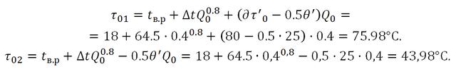 Блок формул 2