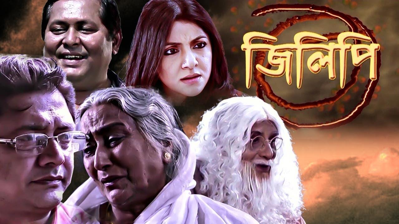 Jilipi 2020 Bengali Movie 720p HDRip ESub 1.3GB | 400MB Download