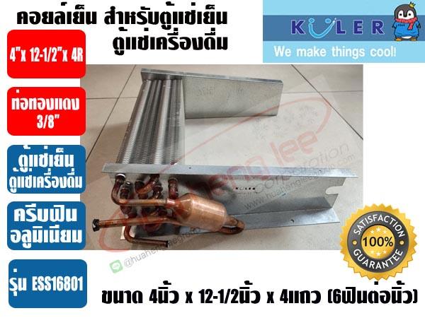 ESS16801-8-copy