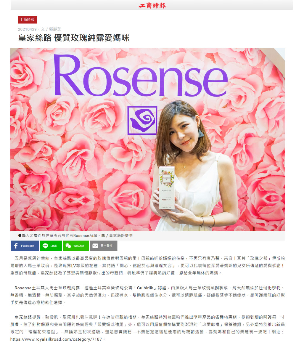 Commercial Times, Happy Mother's Day, Rosense Rose Water, Damascus Rose, KOL Cheers 001