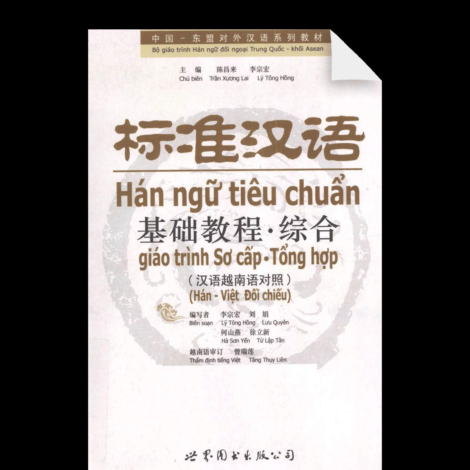 Biaozhun Hanyu Jichu Jiaocheng Zonghe