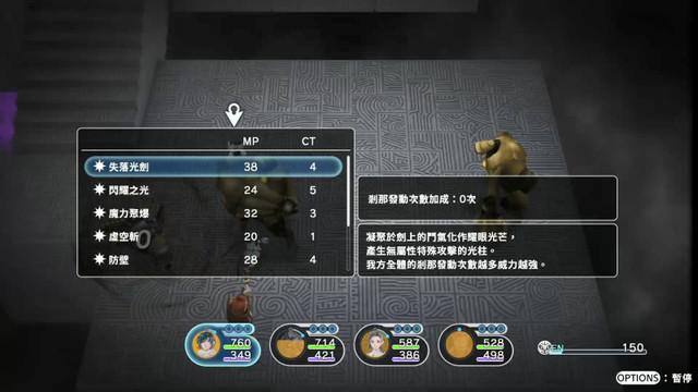 《失落領域》繁體中文版預定2021年1月上市,公開遊戲畫面! 007
