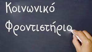 ΞΕΚΙΝΗΣΕ Η ΛΕΙΤΟΥΡΓΙΑ ΚΟΙΝΩΝΙΚΟΥ ΦΡΟΝΤΙΣΤΗΡΙΟΥ