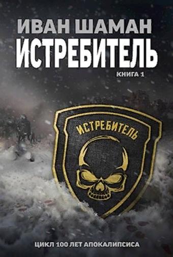 Истребитель. Иван Шаман