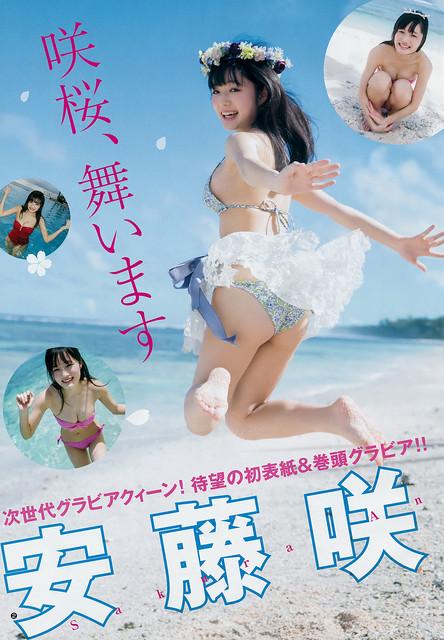 Young Jump 安藤咲樱04