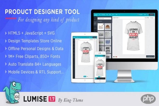 Lumise PHP Version v1.7.3 - скрипт конструктора товаров
