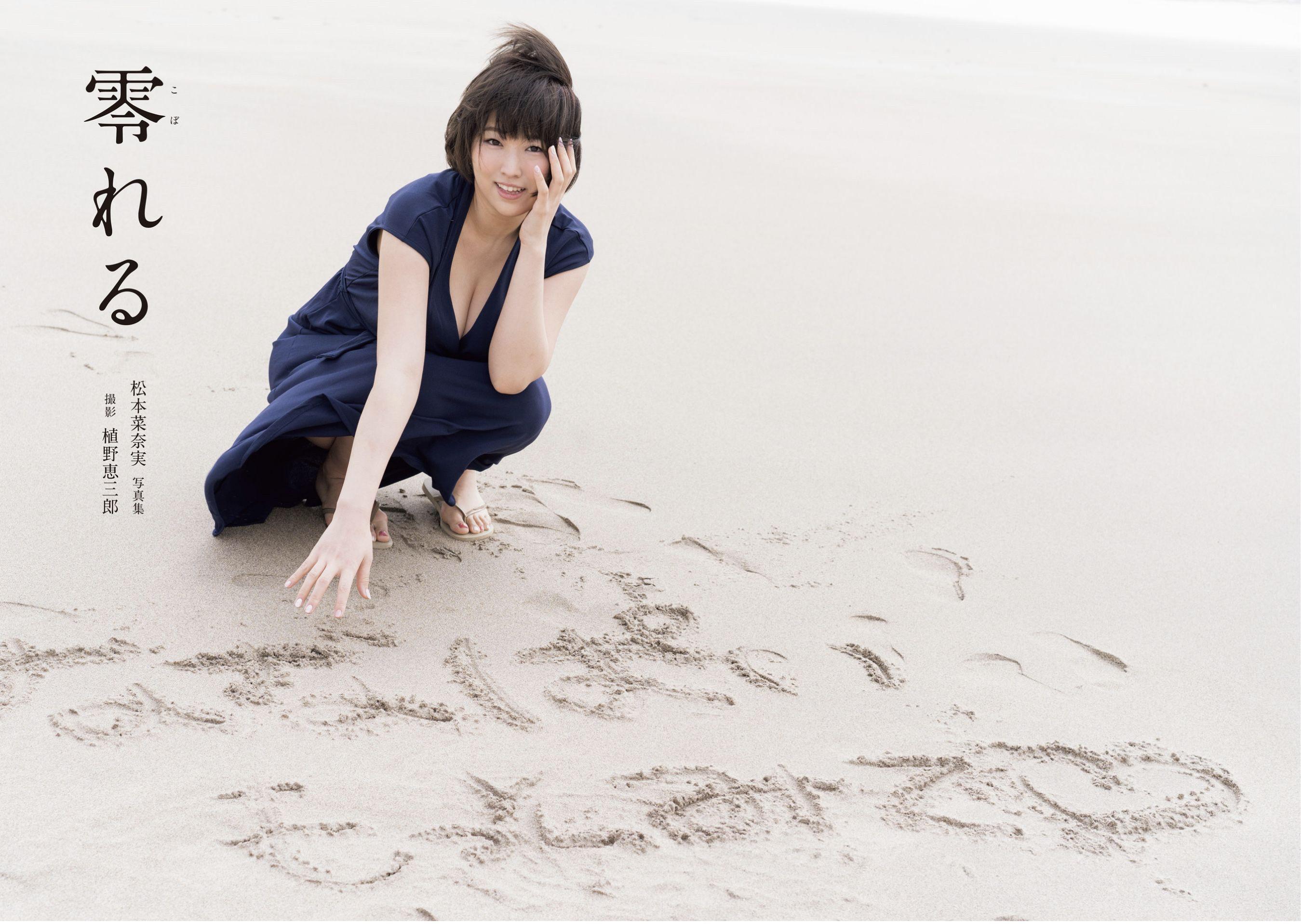松本菜奈実 写真集「零れる」photo 002