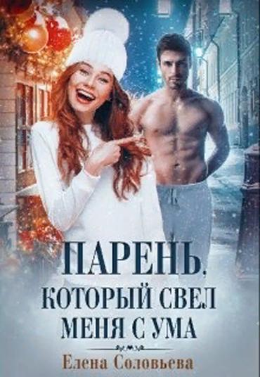 Парень, который свел меня с ума - Соловьева Елена