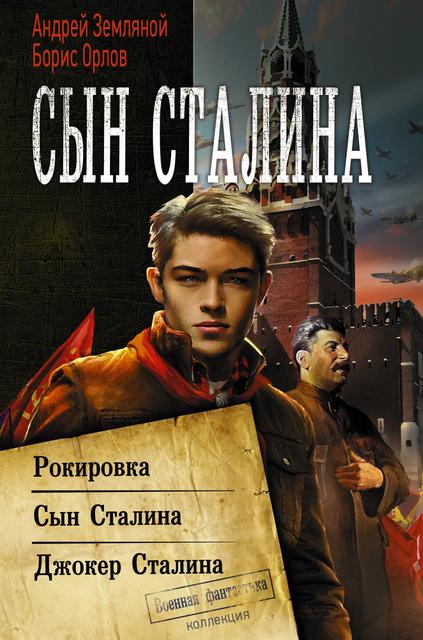 Андрей Земляной, Борис Орлов «Сын Сталина»