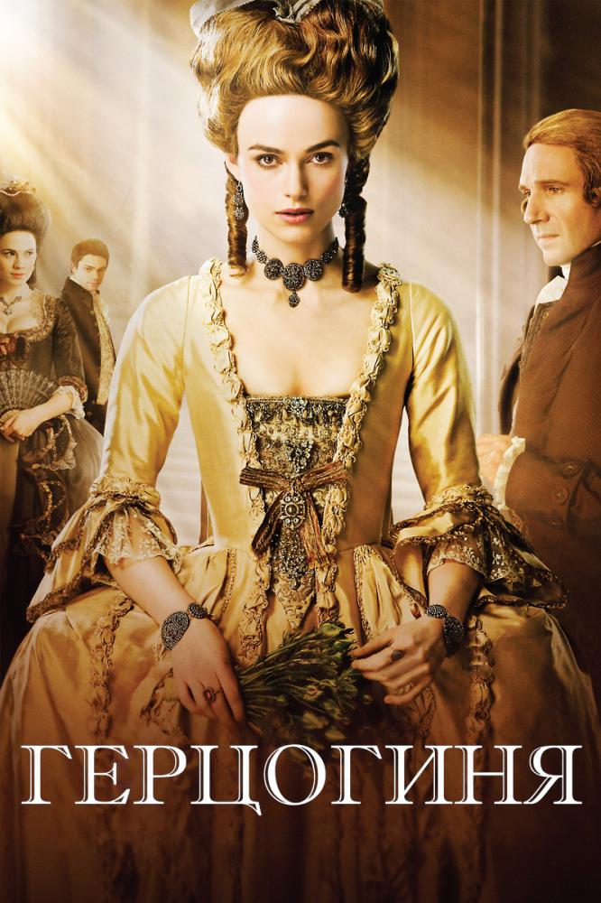 Смотреть Герцогиня / The Duchess Онлайн бесплатно - Джорджина была непосредственной девушкой, она обожала нарушать правила, флиртовать,...