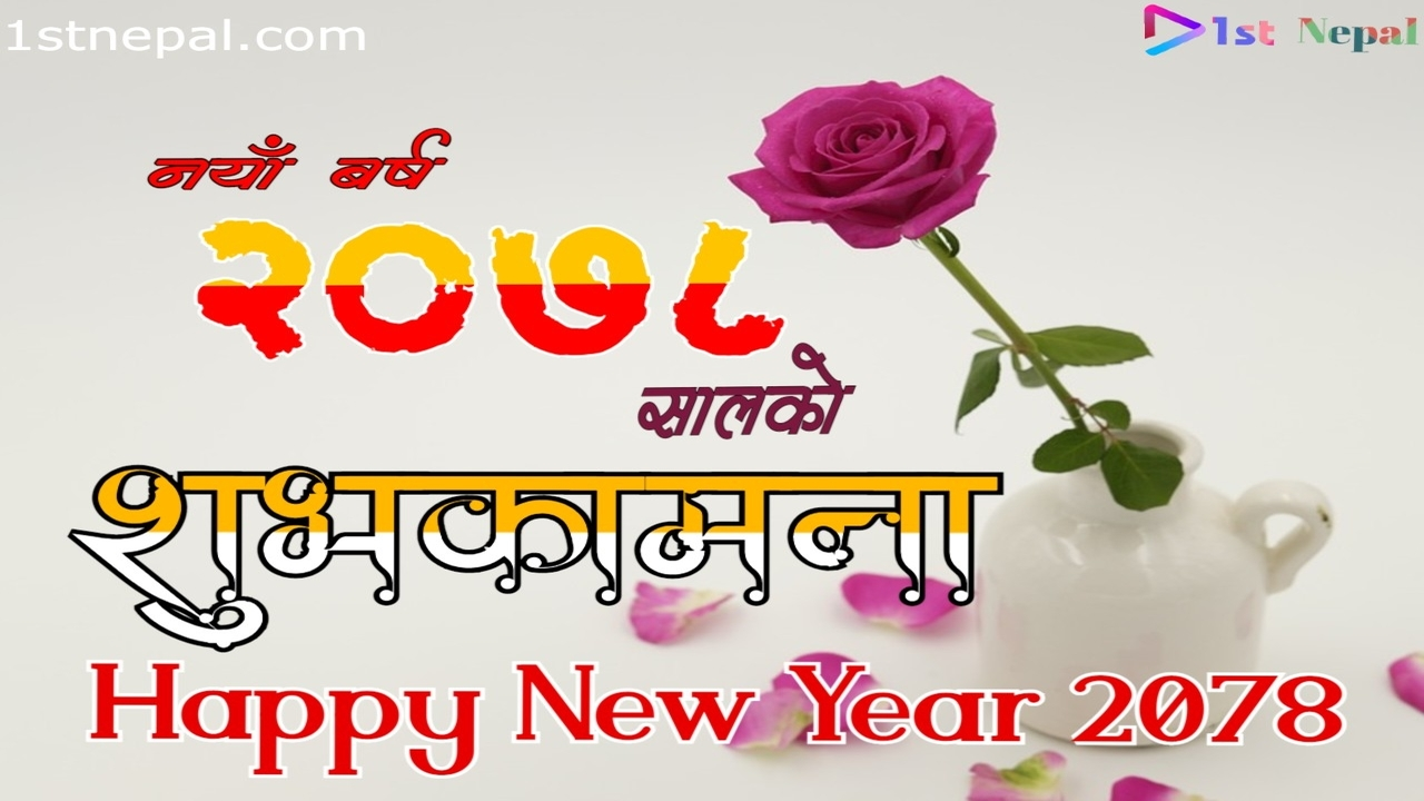 Happy New Year 2078 Wishes Images
