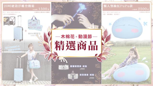 Topics tagged under 木棉花 on 紀由屋分享坊 2021-W1920x-H1080-V01