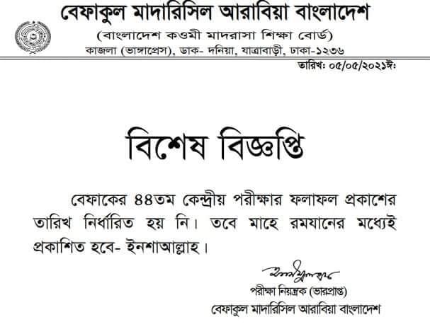 befaq-notice