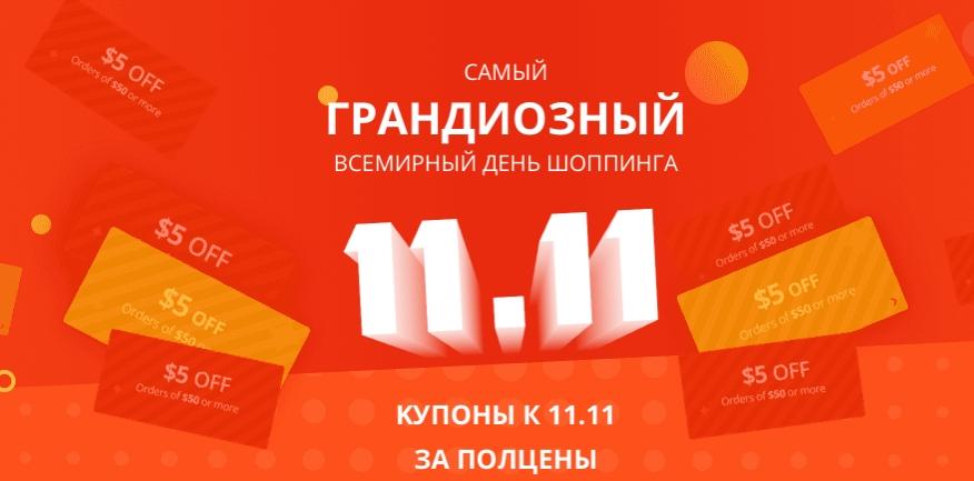 Промокоды AliExpress для всего на 11.11