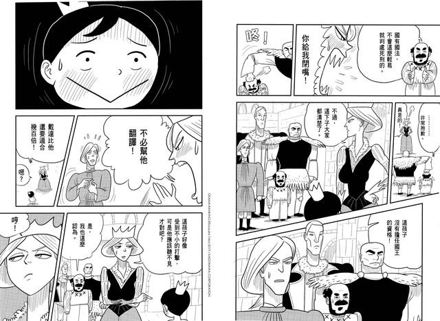Topics tagged under 尖端 on 紀由屋分享坊 01-P34-P35