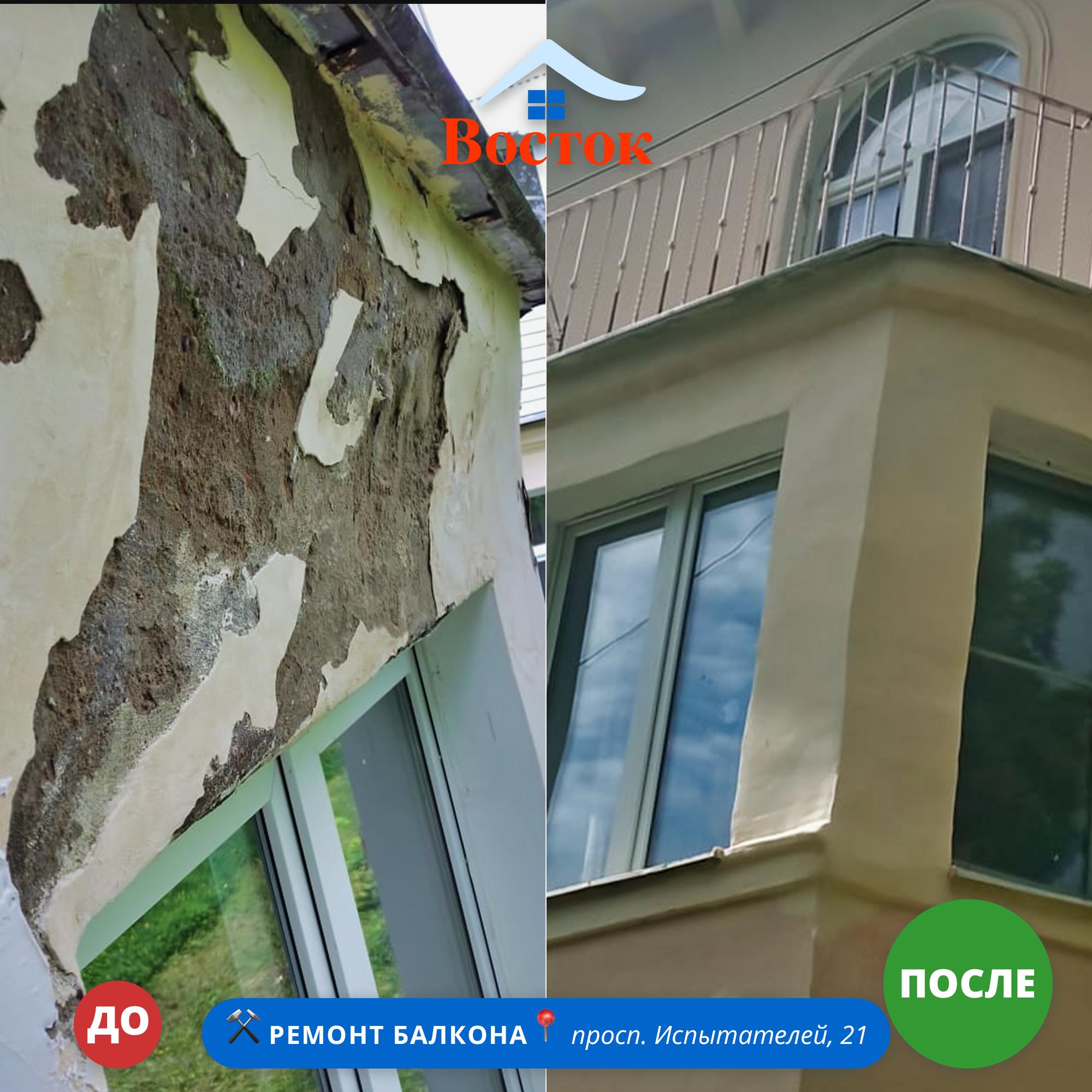 Отремонтировали балкон на проспекте Испытателей, 21
