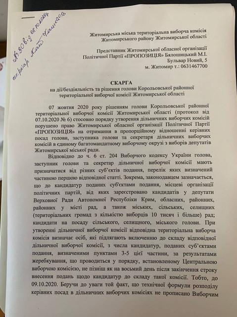 1 - В Житомирі представники «Слуги народу» отримали більше половини посад голів ДВК, інші партії пишуть скарги