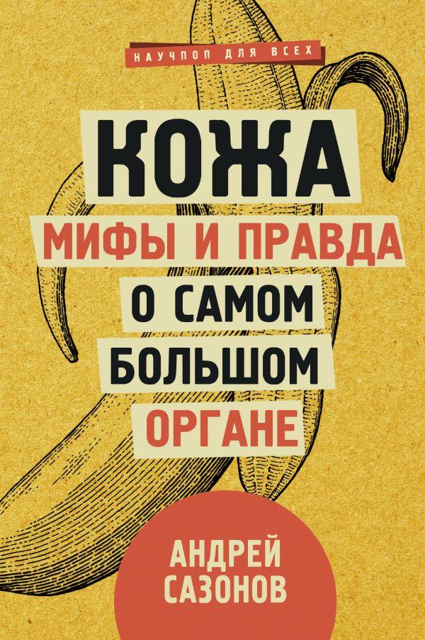 «Кожа: мифы и правда о самом большом органе» Андрей Сазонов