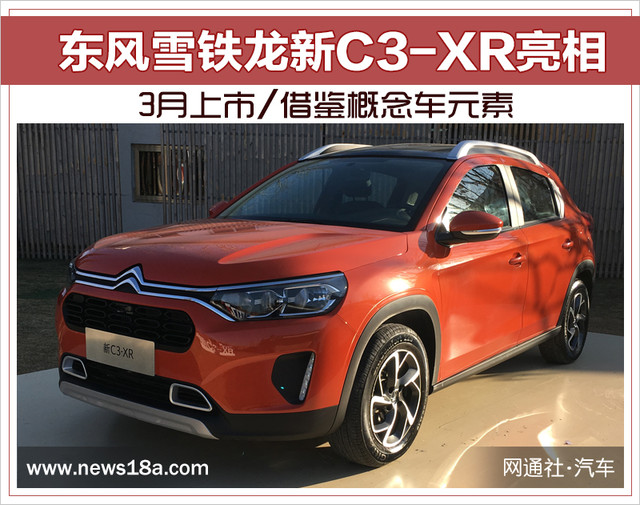 2014 - [Citroën] C3-XR (Chine) - Page 17 F3