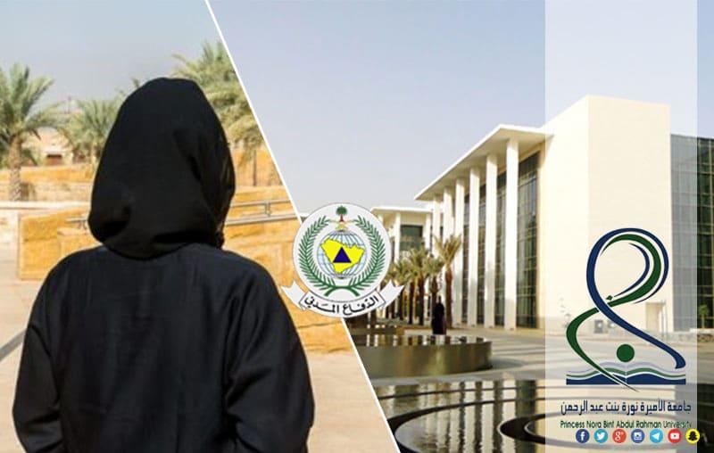 تقديم جامعة الاميرة نورة وظائف ادارية 1440