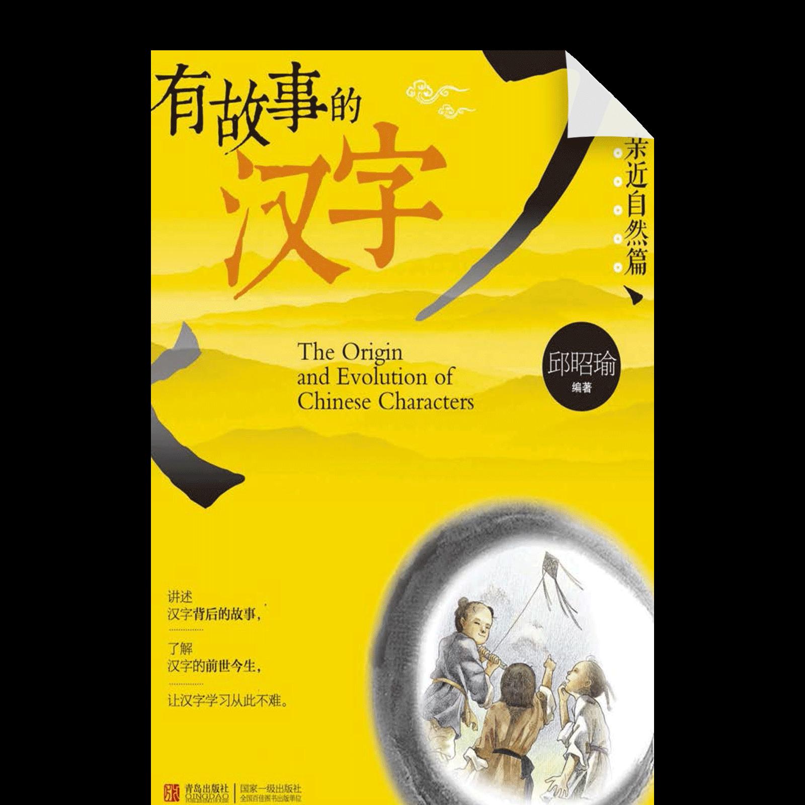 Yougushi De Hanzi Qinjin Ziranpian