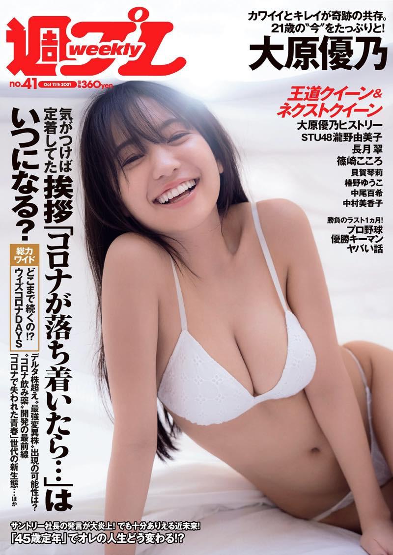 Weekly-Playboy-2021-No-41