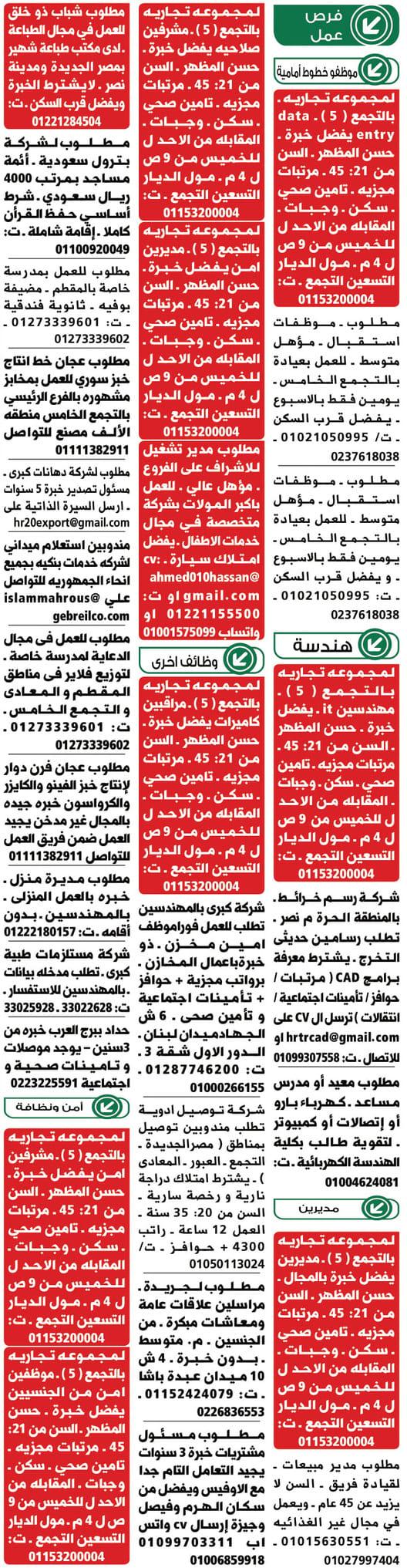 وظائف الوسيط اليوم القاهرة والجيزة الجمعة 20 مارس وظائف خالية 20 3 2020 وظيفة كوم وظائف اليوم