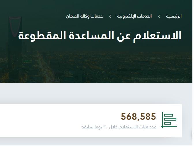 """maqtuaa"" الإستعلام عن المساعدات المقطوعة 1441.. هنا رابط وزارة الموارد البشرية والتنمية ""الضمان الاجتماعي"""