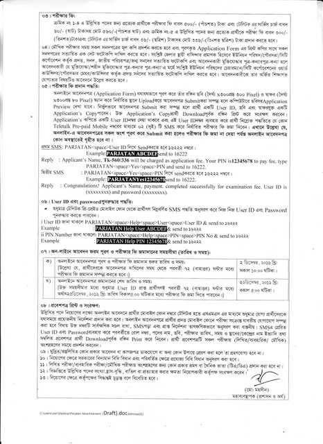 Bangladesh-Parjatan-Corporation-Job-Circular-2019-PDF-2