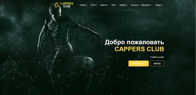 Cappersclub.online