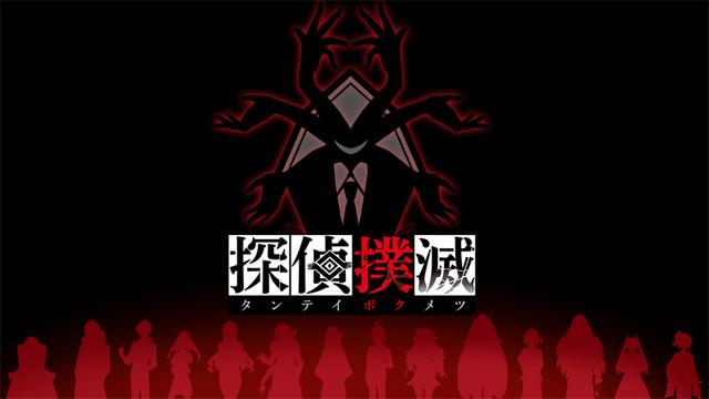 Tantei Bokum開场电影,首个细节和屏幕截图 Tantei-Bokumetsu-2021-02-03-21-003