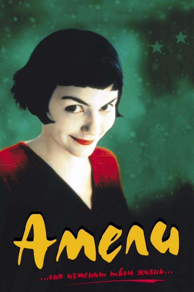 Смотреть Амели / Le Fabuleux destin d'Amélie Poulain Онлайн бесплатно - Знаете ли вы, что все события, происходящие в нашем мире, даже самые незначительные,...