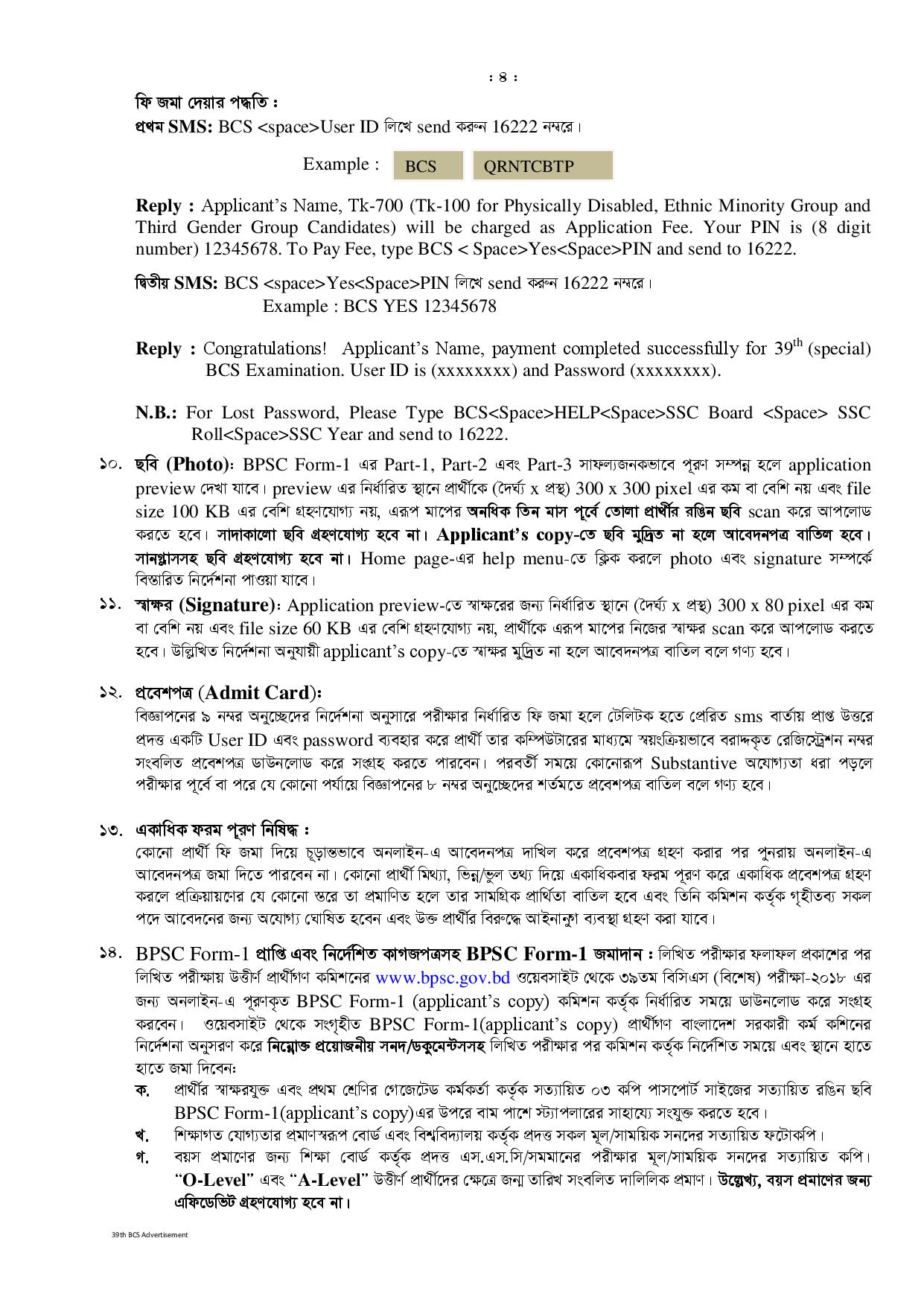 39th-BCS-Advertisement-page-004
